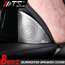 TSWEI car-styling Burmester design Car Loudspeakers Cover Trim Decoration For Merceders Benz 16-17E W213 auto accessories