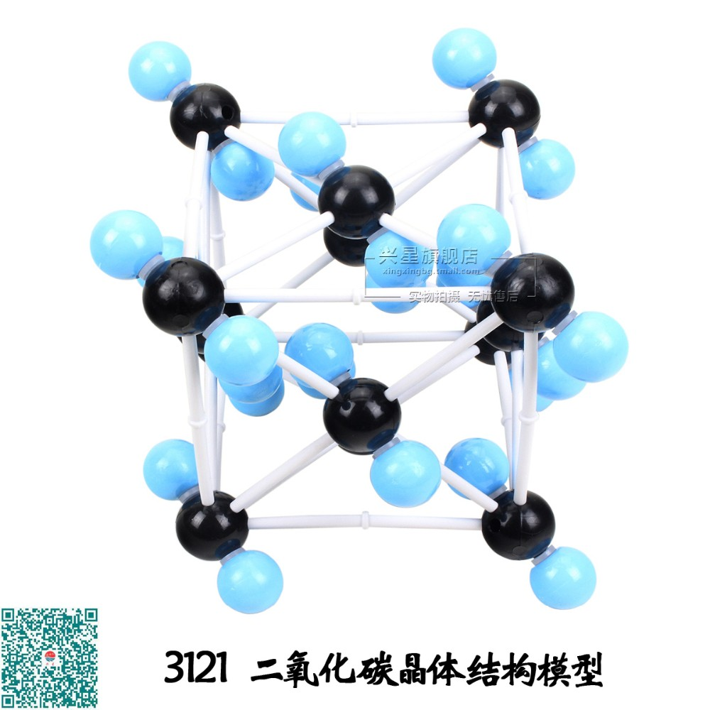carbon dioxide crystal structure model CO2 3121 Chemistry molecular model free shipping(China)