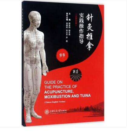 Chinese Traditional Medicine(CTM) Book:GUIDE ON THE PRACTICE OF ACUPUNCTURE,MOXIBUSTION AND TUINA (Chinese &amp; English)<br>