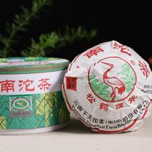 Xiaguan Puer Tea Cooked Boxed Shimonoseki Yunnan Chinese Tuocha Compress Gift 2 pieces 200g