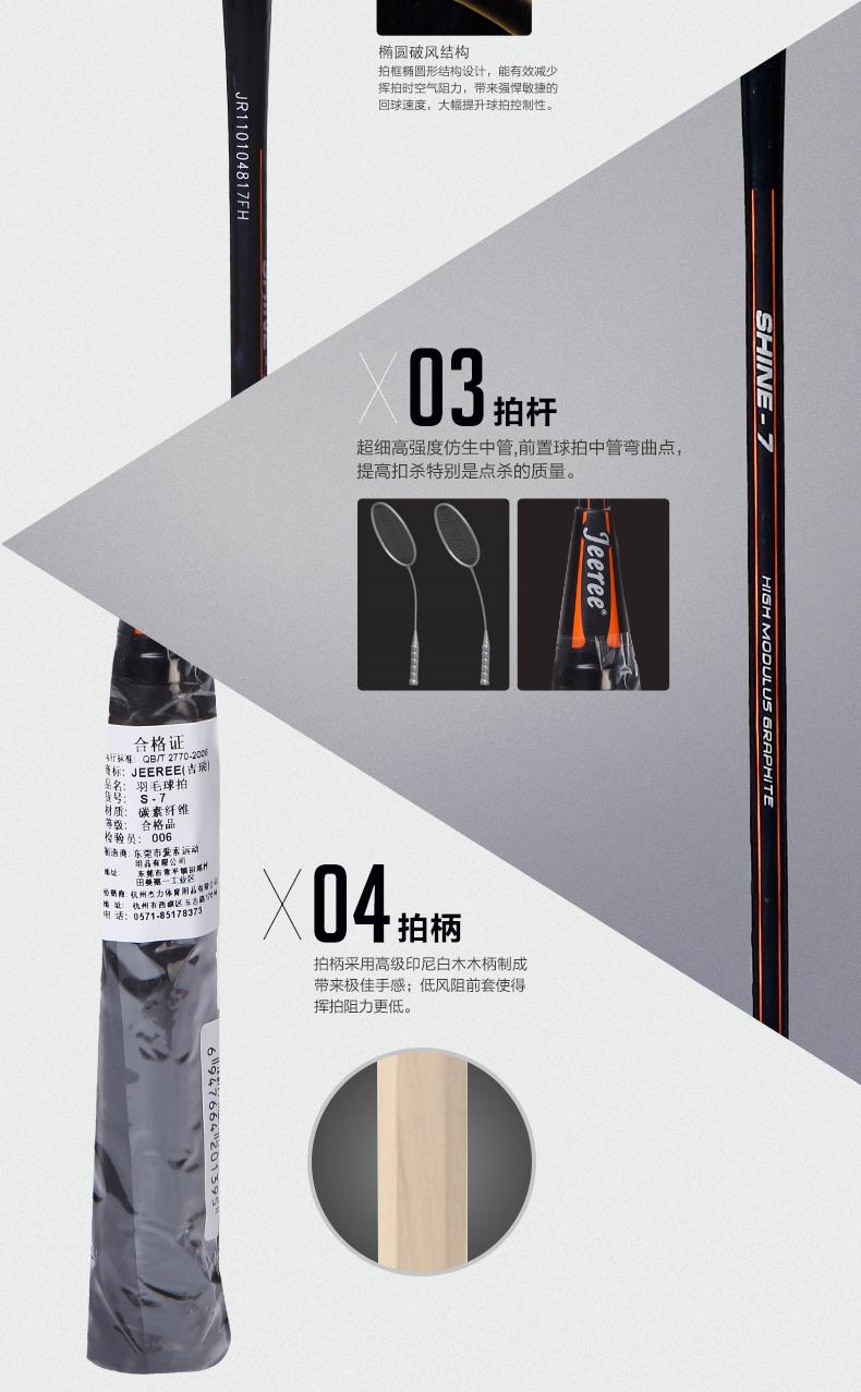 JR-S-7_03