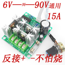 6V 12V 24V 36V DC motor speed controller 48V 72V 90V high power PWM stepless speed control board