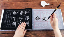 Chinese Yen Chen brush copybook regular script repeat used Calligraphy cloth book written with water for Beginner students(China)