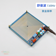 Shu Manbo Generator; Extremely Low Frequency Pulse Generator; 7.83HZ; Gilding Upgrade; Cosmic Energy Resonance(China)