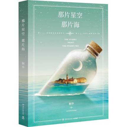 The Starry Night, The Starry Sea (Chinese Edition) <br>