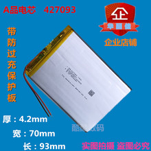 "407095/427093 3.7V 4000mah tablet battery For 7"" Tablet Q88 A13 U25GT,Freeander PD10 3G,PD20 3G TV MTK6575,MTK6577"