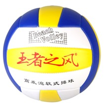 1 x PU Leather Outdoor Sand Beach Soft Volleyball Game Ball Thickened Volleyball Match Training Training Beach Volleyball Ball