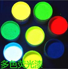 10 pieces /lot UV phosphor pigment fluorescent pigment  skin painting special fluorescent paint grow at UV lamp