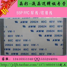 FOR SAMSUNG T400XW01 V5 40T01-C00 LA40A350C1 55PIN Logic board screen line(China)