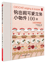 Crochet Edging&Braid / Weaving super-cute 3d small objects 100 models Chinese knitting book / Japanese Handmade Carft Book(China)