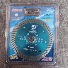 The Yellow River 114MM corrugated sheet of diamond saw blade marble cutting blade for dry cutting concrete wall without burning