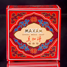 Express Service Old Chinese 5 pieces per lot MAXAM sandal wood Soap 150g export incense moth insect smoked wardrobe(China)