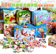 Iron box Wood Puzzle 60 Pieces/box Child Jigsaw Puzzle Funny Educational Toys Cartoon Pattern Styles intelligence toys(China)