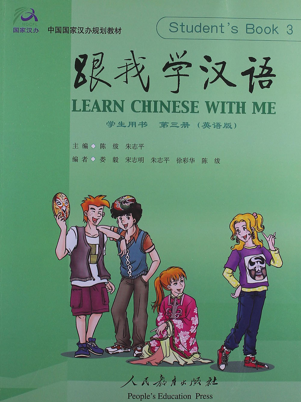 Learn Chinese With Me Book Volume 3 for Chinese textbook in English and Chinese <br>