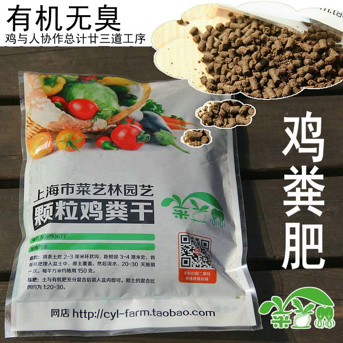 Chicken manure fertilizer reviews online shopping for Gardening express reviews