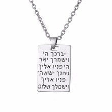 Lemegeton Judaica Pendant Message Engraved  on Hebrew Ethnic Necklace Jewish Jewelry For Men and Women