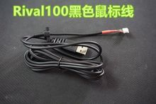 Brand new mouse/ Mice USB cable / Line for Steelseries rival 100 Replacement  cable with a mouse feet