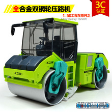 Double Drum Rolling Road Roller Model 1:50 ABS Alloy Diecast Engineer Machine Collections Toy Construction Vehicles(China)