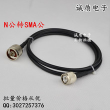 Custom coaxial cable N male to TNC male connector 50 ohm RF high quality copper cable joint
