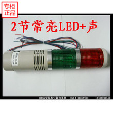 Skoda Machine multilayer lights lit the lamp 2 is energized been added sound SPT5-UD LED