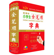 Chinese Stroke dictionary with 2500 common Chinese characters for learning pin yin and making sentence Language tool books(China)