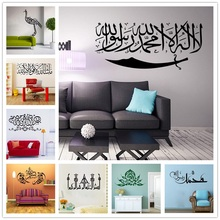 Hot Selling Islamic Wall Stickers Quotes Muslim Arabic Home Decoration Bedroom Mosque Vinyl Decals God Allah Quran Art(China)