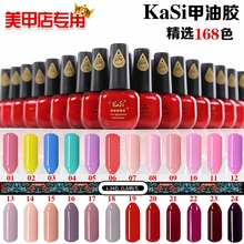 15ml China highest quality KASI brand soak off gel polish 165 colors soak off gel polish for nail art 1-24 color(China)