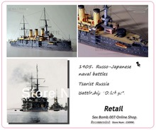 Top Quality High Simulation 1:250 Czarist Russia Battleship Oslabya 3D Paper Craft Model DIY Assembled Ship Paper Modeling Toy(China)