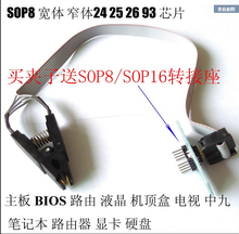 SOIC8 SOP8 IC Clip + adapter socket Universal For 24C 93C 25 series SOIC SOP Chips G540 RT809F EZP2010 TOP3000(China)