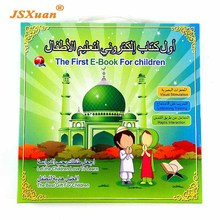 JSXuan 2018 New English and Arabic Kid Quran First Children E-Book Electronic Learning Reading Machine, Educational Toys gift(China)