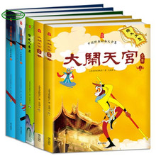 China the Monkey King book Chinese classic animation Daquan Sun Wukong comic books picture story reading book for kids Children