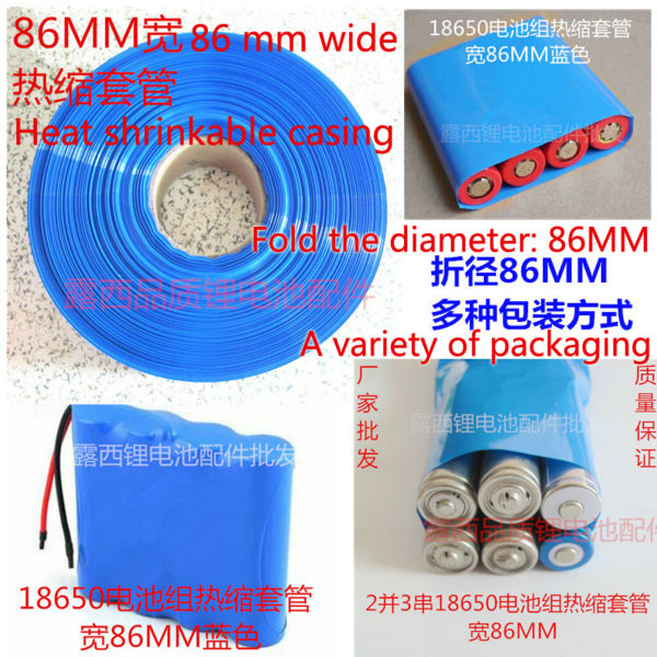 86MM 18650 battery PVC heat shrinkable film blue transparent color heat shrinkable sleeve contraction skin N battery skin<br><br>Aliexpress