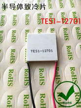 PELTIER small power semiconductor refrigeration chip TES1-12701, TEC1-12701, 30*30mm