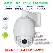 4MP High Speed Dome 7inch Camera support 20x optical zoom IR Distance up to 120m H.265 H.264 Network PTZ ip camera onvif p2p(China)