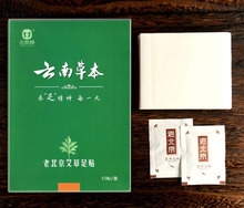 Jintaikang old Beijing foot affixed to the grass and paste enough to fill the foot paste 10 paste / box(China)