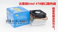New Original PMT for Intel socket 478 interface CPU cooler ball bearing cooling fan with heat sink