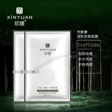 XinYuan Chitosan Clear muscle and beauty mask adsorption detoxification water replenishment bright skin Mask 30ml*5pcs(China)