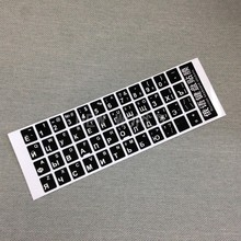 Russian keyboard stickers smooth black base white letters Russia layout Alphabet for computer PC laptop(China)