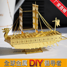 Hot 3D DIY brass puzzles model brass DIY home Decoration assembling building children toys best gifts presents-turtle ship(China)