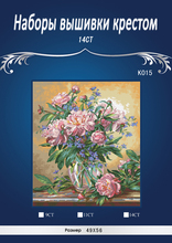 YIBO 14CT   Free delivery  Top Quality lovely counted cross stitch kit peony flower in vase, vase flower dimensions 35211