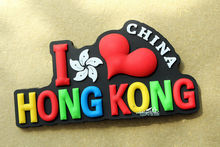 I Love Hong Kong Tourism Travel Souvenir Rubber Fridge Magnet GIFT IDEA(China)