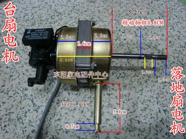 Electric fan motor stand fan motor table fan motor electric fan accessories band capacitance 3<br><br>Aliexpress