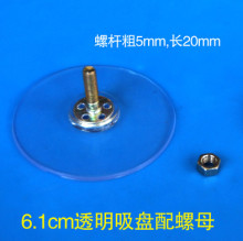 A06 Screw rod sucker with gland nut cap vacuum transparent glass sucker hook 6.1cm