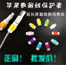1000pcs/lot* Unique Design Colorful Cord Saver Cover For iPhone Charging Cable Protector Saver / Protective sleeves winder