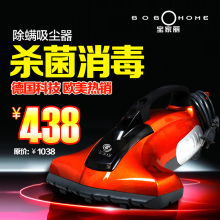 Fashion hot-selling 508 sweeper bed mites(China)