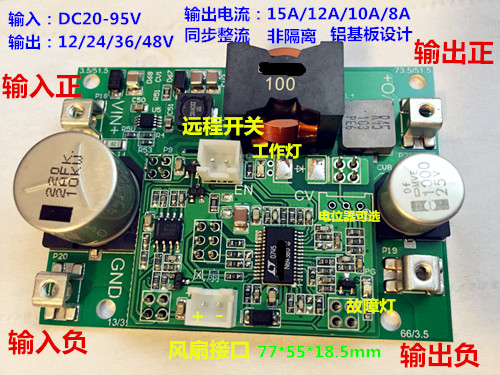 DC-DC buck module, high voltage 100V input output, 12-48V/8A-15A synchronous rectification aluminum substrate<br>