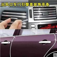 2 meters car Air conditioner outlet strip car aircon sticker for chevrolet cruze volkswagen ford focus 3 2 car styling