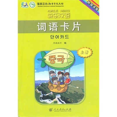 Very Useful Happy Chinese flash card Korean edition for learn Mandarin ,hanzi &amp; Character ,pin yin Chinese character learn book<br>