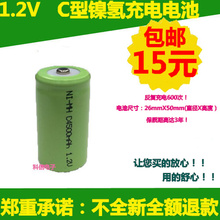 Special package 1.2V C /2 No. /3 nickel metal hydride rechargeable battery NI-MH 4500MAH foot capacity Li-ion Cell(China)