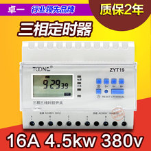 A ZYT19 three-phase wind row timer Zhuo oxygen pumps machine control switch time controller 380V